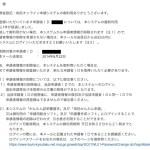 登記・供託オンライン申請システム申請者情報削除の御確認