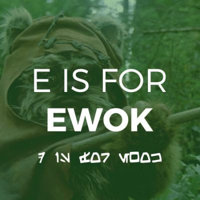 E Is For Ewok
