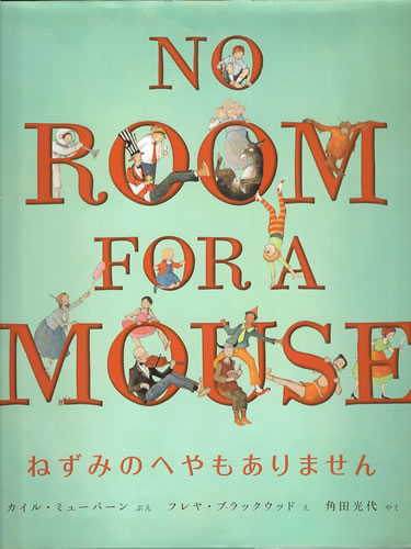 No Room for a Mouse - Japanese