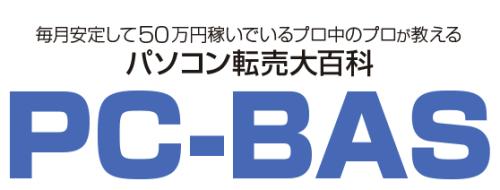 PC-BAS実践記【Vol.3】全然売れない日々