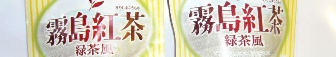 お茶のまつやま(有限会社松山産業)霧島紅茶
