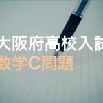 大阪府高校入試数学C問題(2020/07/16記事更新)