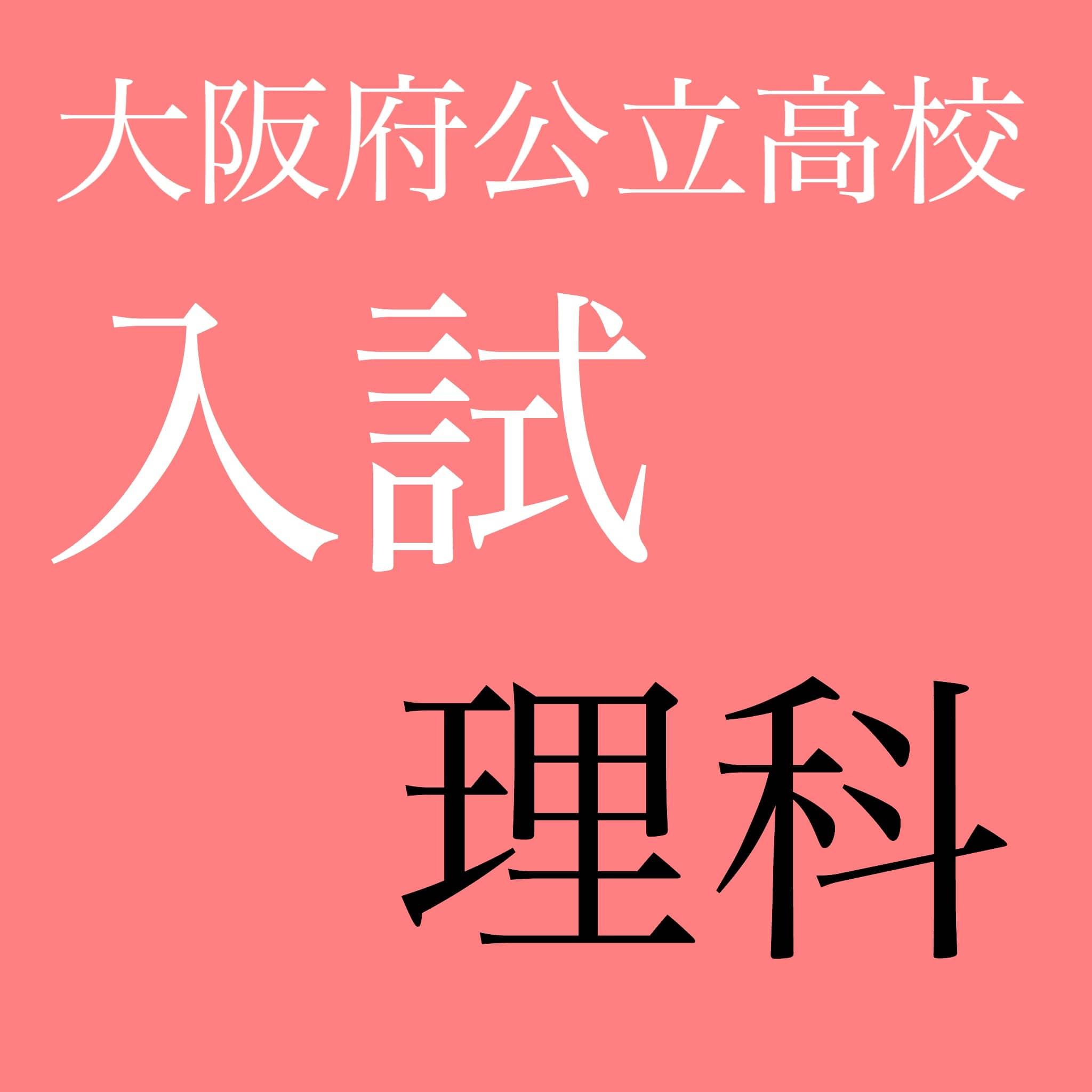 大阪府公立高校入試理科