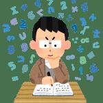 【超重要】高校数学に乗り遅れないために二次関数をやっつける!