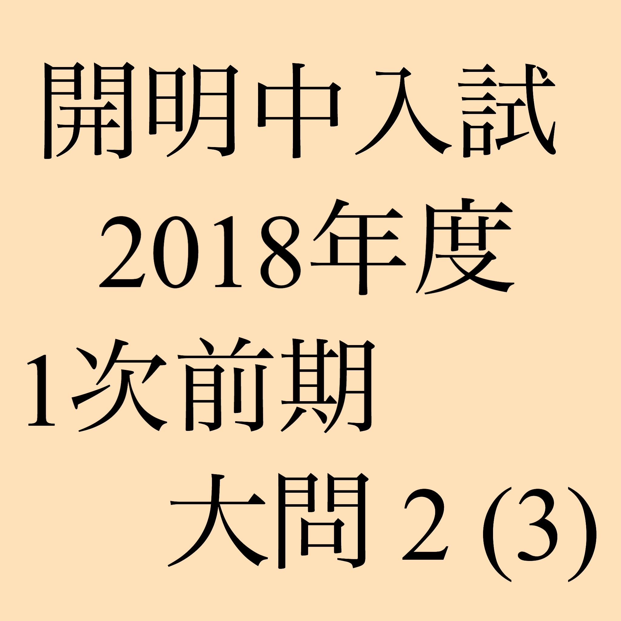 【開明中入試】2018年度1次前期大問2 (3)