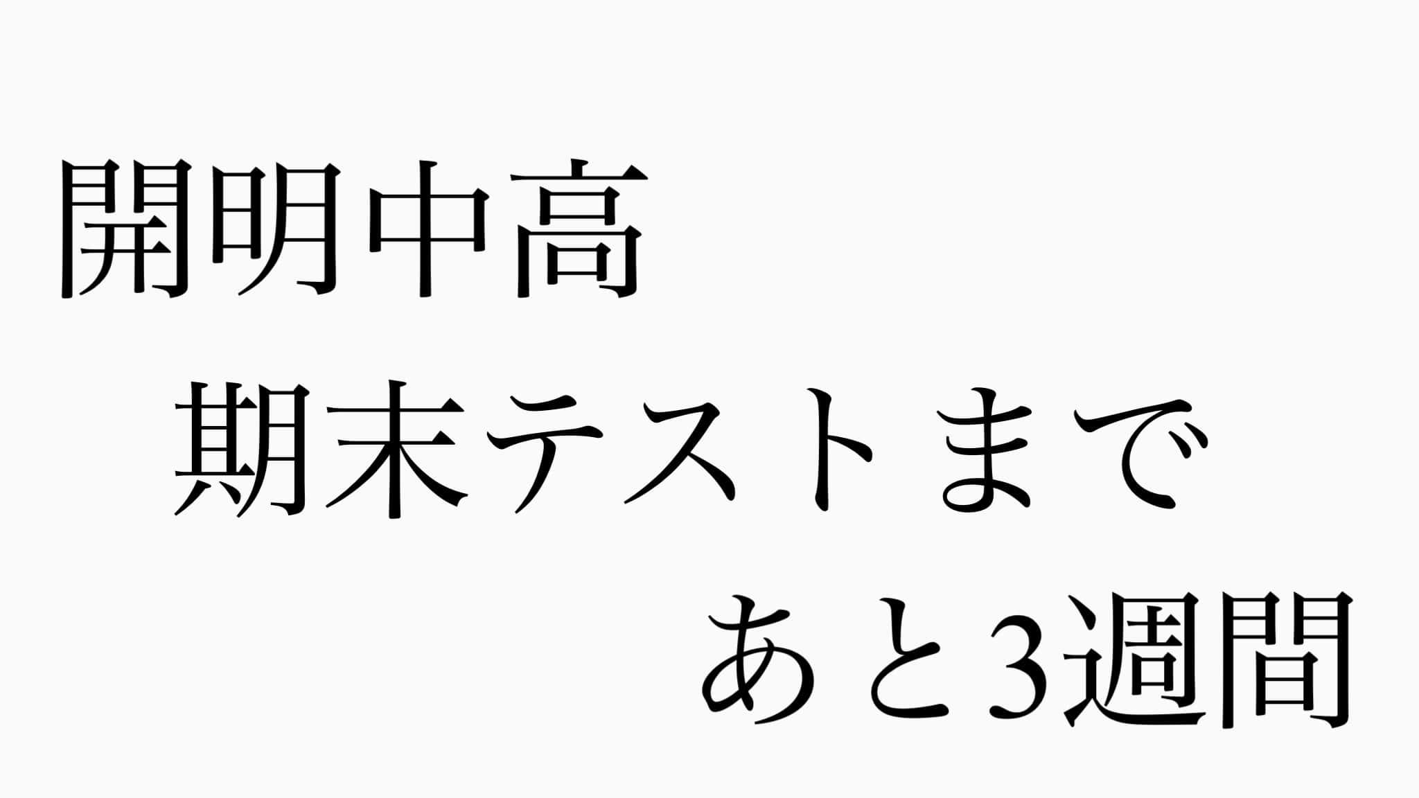 【開明中高情報】定期考査 3 週間前!