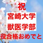 祝!宮崎大学獣医学部現役合格!!