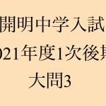 【開明中入試】2021年度1次後期大問3