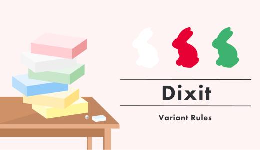 ディクシット/Dixit おすすめバリエーションルールまとめ