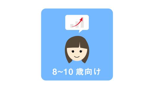 【厳選】小学生の知力を伸ばすボードゲーム10選|8~10歳向け