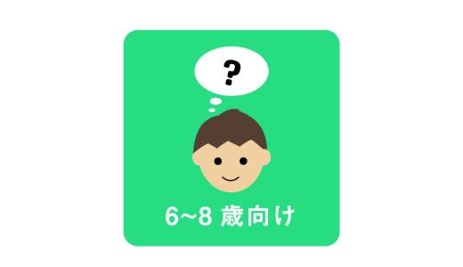 【厳選】小学生の知力を伸ばすボードゲーム10選|6~8歳向け