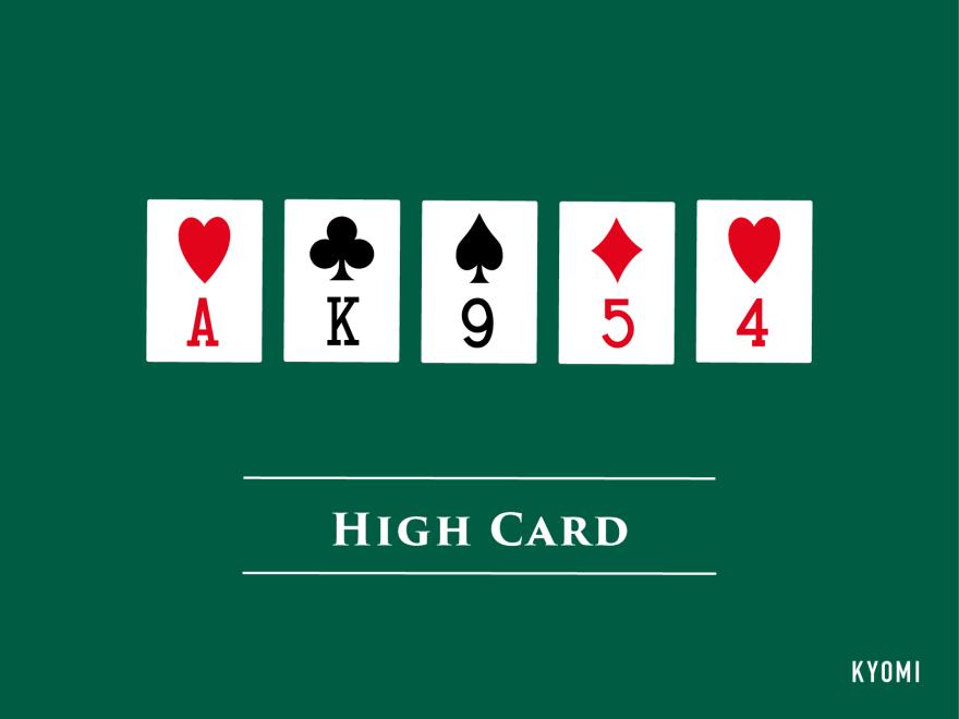 ポーカー-図-ハイカード