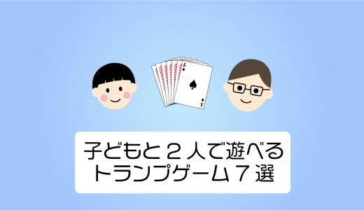 子どもと2人で遊べる超おすすめトランプゲーム7選