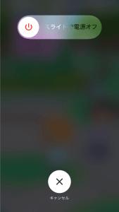 iphone-電源オフ