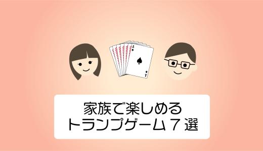 家族で楽しめるトランプゲーム7選