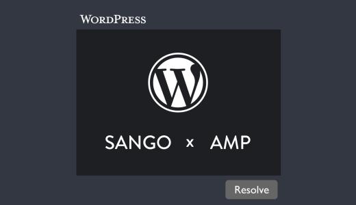 SANGOでAMPを有効化するとデザインが崩れてしまう