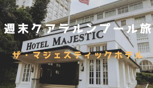 週末クアラルンプール旅はマジェスティックホテルで