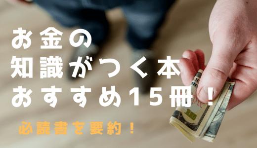 【お金の本】お金がテーマのビジネス書おすすめ15冊を要約!