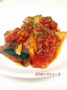 youfuuburidaikonn-234x300 ぶりのレシピ 人気の洋風で子供も大喜び♪