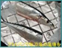 furaipanndesannmanosipyaki さんま(秋刀魚)レシピ! フライパンでも作れる簡単人気レシピをご紹介