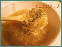 onionsuupu