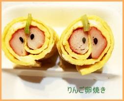 rinngotamagoyaki