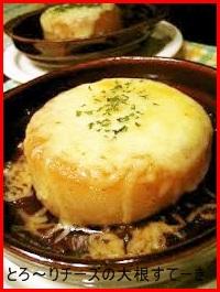 tororitiizunosuteeki 大根の簡単なレシピ 大根レシピ1位も紹介します。