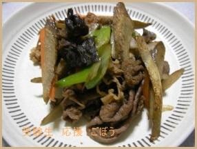 gyuudon 夜食 レシピ 受験生応援!太らない胃に優しいヘルシーな食事