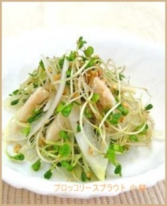 kobati-244x300 ブロッコリースプラウト レシピ 3日に1回20gの食べ方