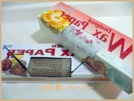 be-konn-226x300 お花見のお弁当 デートでおしゃれな女の子レシピ