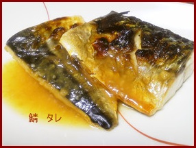 saba 鯖 味噌煮レシピ 冷凍して弁当にも入れましょう