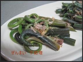 akunuki ぜんまいレシピ あく抜きの仕方から紹介します