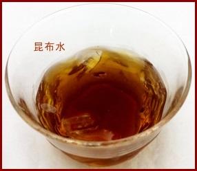 tedukuri-202x300 昆布水の作り方 効能は?飲み方は?レシピも紹介します。