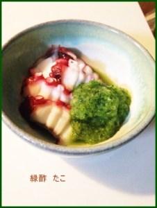 tako-226x300 緑酢(みどりず)のレシピ 作り方・保存の仕方も紹介します。