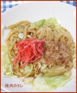 amakuti 焼肉のたれのレシピ アレンジレシピを紹介