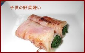 kodomo0415-1-226x300 お弁当のおかず 野菜嫌いな子供の為のレシピ