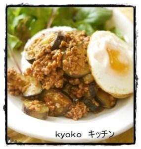 nasu1-271x300 なすレシピ人気のつくれぽ1位 つくれぽ2000以上