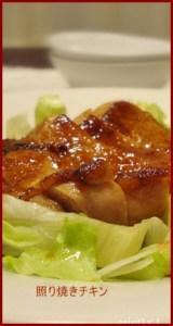 momoniku 照り焼きチキン レシピ クックパッドで人気つくれぽ1000人以上
