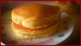 hottoke-ki0407-1-226x300 ホットケーキ ふわふわレシピ クックパッドつくれぽ1000人以上