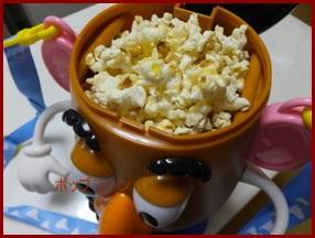 poppukon0408-1 ポップコーン味付け 簡単レシピ 専用のパウダーが無くても大丈夫