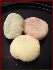 kantan-226x300 超簡単 アイスクリームの作り方 雪見大福の作り方も紹介します。