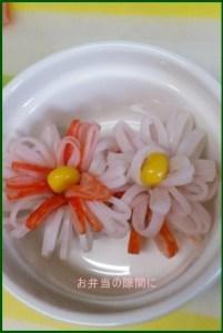 ana625-1 弁当の隙間埋めにお花を飾りませんか?