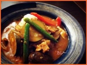kare614-1-300x226 トマトとズッキーニのカレーレシピ 夏野菜カレー