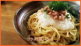 tuna605-1 冷製パスタ ツナを使った和風パスタのレシピ