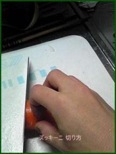 kirikata703-1 ズッキーニの切り方を初心者の為に教えます