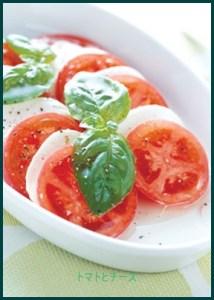 tomato730-1-201x300 トマトとチーズのレシピ サラダとパスタの料理