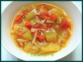mine823-1 夏野菜で作る冷たいミネストローネのレシピ