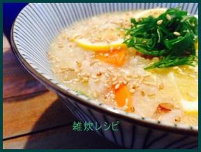 zou831-1-1-227x300 雑炊人気レシピ  めんつゆを使えば初心者でも簡単