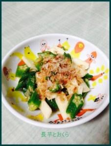 nagaimo915-1 長芋レシピ 人気のおかずをお弁当にも入れたい