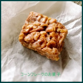 fureku905-1-202x300 コーンフレークが余った!大量消費したい時のお菓子レシピ